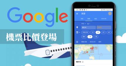 Google 航班正式在台灣上線,提供機票比價、飯店及行程一站式服務
