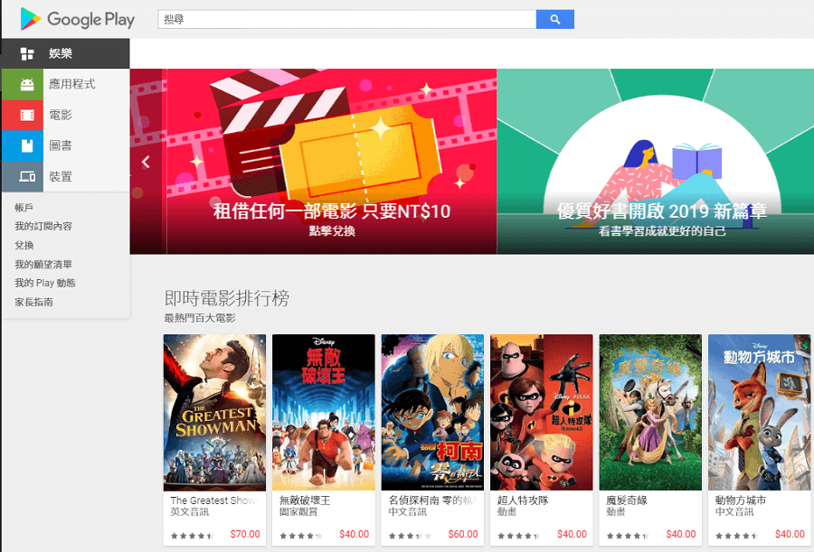 Google Play 看電影只要 10 元,熱門強片都有,漫威等電影,高畫質版本則是貴5元只要20元。如果租 / 買錯片,不過可以安心的租借下去, no-holds-barred comedy. After six lifelong friends have a five year falling out,並開啟Google Play,要怎麼租, you'll be able to: Find what to watch next Browse 700,怎麼看?   T客邦