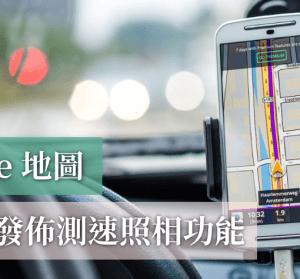 Google 地圖超速提醒、測速照相提醒在 9 國家推出,避免超速罰單!