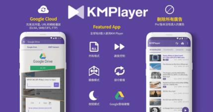 【限時免費】 KMPlayer Pro 全世界影片都能播,無廣告版完美移植 Android 手機