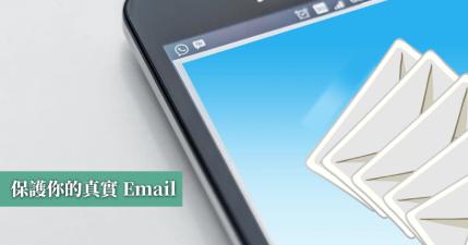 Reggy 協助你保護隱私資料,隨機產生註冊會員臨時 Email 及資料