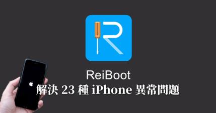Tenorshare Reiboot 一鍵進入恢復模式,搶救黑螢幕沒有反應的 iPhone