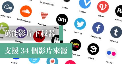 Savieo 萬能影片下載器,支援全世界 34 個影片來源