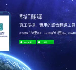 對話翻譯取代翻譯機,支援全世界 105 語言,雙向語音辨識翻譯沒問題(iOS、Android)