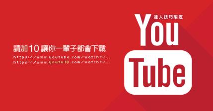 一輩子都記得 YouTube 下載只要加上 10,免任何 APP 音樂、影片下載一次搞定!