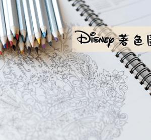 Crayola 迪士尼免費著色圖片下載,豐富塗鴉分類讓你畫不完!
