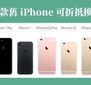蘋果推出「舊機換新機」活動,最低 17,505 就可換購全新 iPhone XR