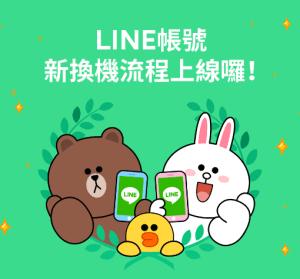 LINE 2019 全新換機流程,聊天記錄、相簿資料轉移教學