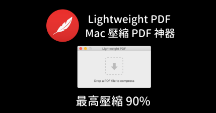 Lightweight PDF 免費無廣告的 PDF 壓縮工具,最高可壓縮 90% 大小!