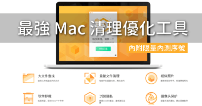 Mac 推薦免費系統清理工具?騰訊檸檬清理