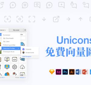 Unicons 超過 1000 個向量圖示,免註冊登入即可下載使用!