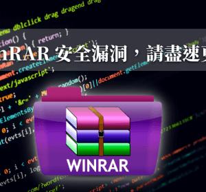 WinRAR 驚爆安全漏洞!解壓縮 ACE 檔立即中標,最新修復版本釋出!(5.70)