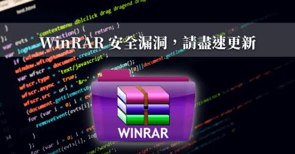 WinRAR 驚爆安全漏洞!解壓縮 ACE 檔立即中標,最新修復版本釋出!