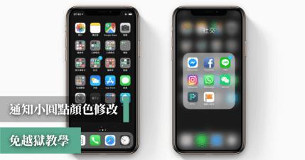 教學 iPhone 小紅點通知數字任意更改顏色(免越獄)
