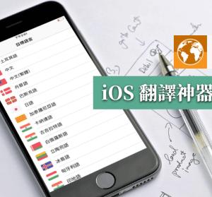 【限時免費】 翻譯者 iPhone 雙向翻譯 APP,支援全世界 58 種語言 (原價 300 元)