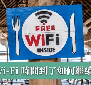 Airpass 繞過免費公共 Wi-Fi 時間限制,超過 30 分鐘繼續上網沒問題!