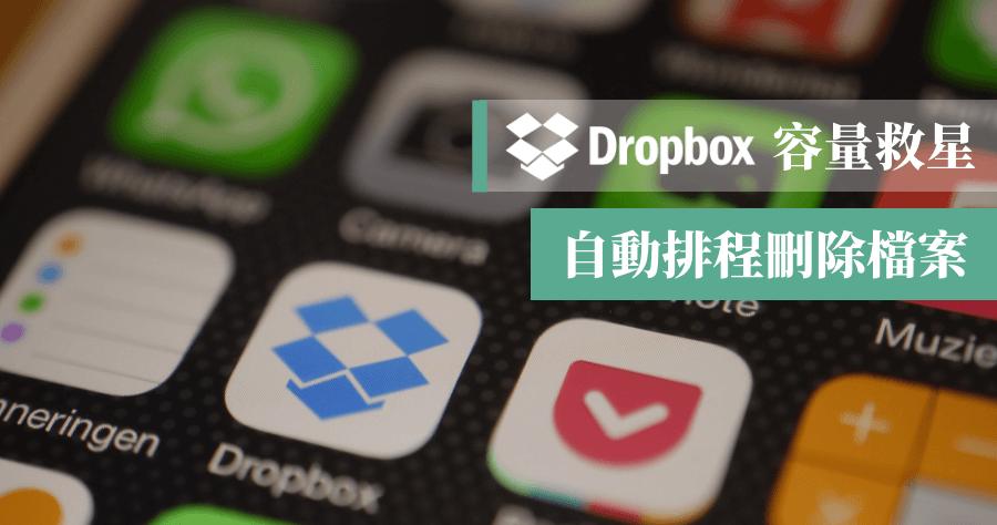 Dropbox 空間優化