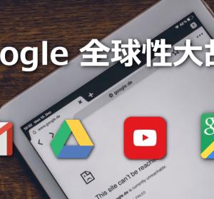 Gmail / YouTube / Google Map 及 Google Drive 驚爆故障,全球皆出現災情!