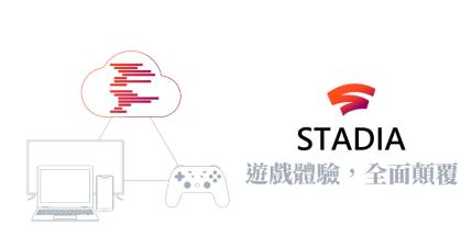 Google Stadia 雲端串流遊戲平台,無視硬體限制,開啟 Chrome 5 秒內就能開啟 4K 遊戲大作!