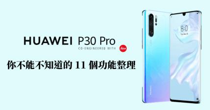 2019 HUAWEI 發表會 P30 / P30 Pro 你不能不知道的 11 個功能整理