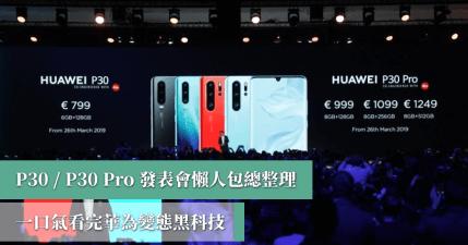 2019 華為發表會懶人包,P30 Pro 即日起上市,售價 799 歐元起