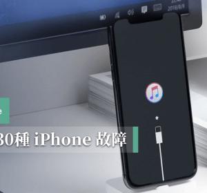 【限時免費】Joyoshare UltFix 開機 iPhone 出現白蘋果,在家輕鬆 DIY 修復