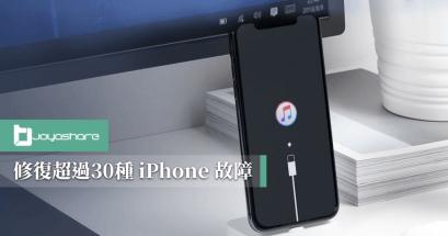 iPhone 無法開機怎麼辦?白蘋果如何處理?Joyoshare UltFix 免費下載
