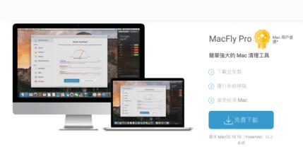 MacFly Pro 免費 Mac 系統清理工具,全能系統空間釋放工具!