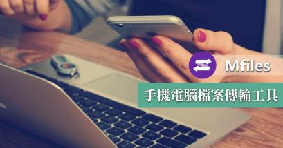 手機傳檔案到電腦有更快的方式嗎?Mfile 多平台傳輸工具免費下載