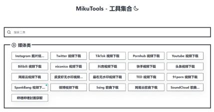 MikuTools 超過 55 種工具大集合,支援影片下載 磁力搜尋等多豐富實用工具