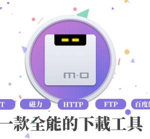 Motrix 1.1.3 全能載片神器!支援磁力 / 迅雷 / 百度網盤 / 種子等載點