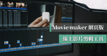 Movie Maker 線上版影片剪擊免安裝軟體,內建豐富免費音樂及圖片素材