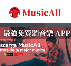 MusicAll 免費聽音樂 APP,支援播放清單 YouTube 音樂背景播放(iOS、Android)