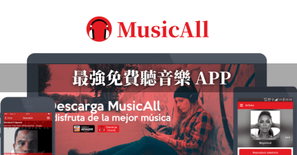 Celebrity Dining: MusicAll 免費聽音樂 APP,支援播放清單 YouTube 音樂背景播放(iOS、Android)