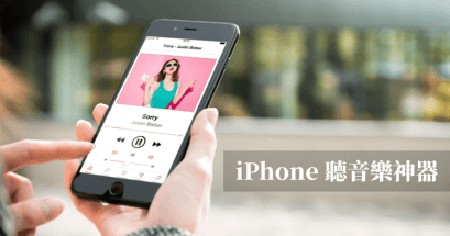 iPhone 有關螢幕聽 YouTube 的方法嗎?Music Unlimited 免費下載