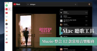 Mac 有整合音樂服務的工具嗎?Muzie 聽音樂超方便