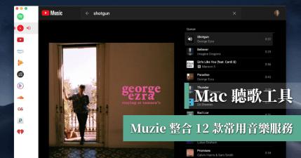 Muzie 1.3.0 整合 Spotify / YouTube 等 12 款聽音樂服務,不需開網頁 Mac 快速免費聽音樂!