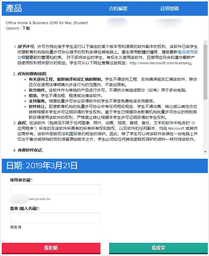 OnTheHub 學生教職員 0 元下載 Office 及 Windows。取得合法授權序號 :: 哇哇3C日誌