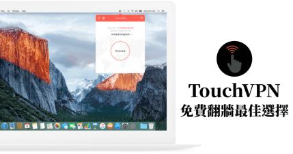 TouchVPN 免費翻牆工具,手機電腦不限系統全平台支援!