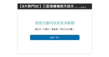 不用註冊蘋果新聞,也能閱讀蘋果新聞!