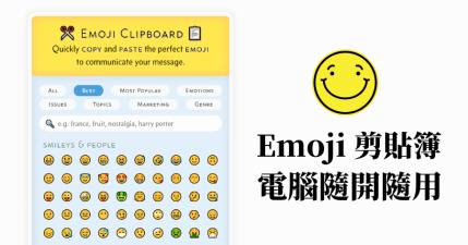 Emoji Clipboar 一鍵複製表情符號,傳送 Emoji 不再是手機的專利!