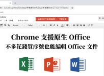 Google Chrome 可直接開啟 Office 文件,不必花錢買序號就可編輯原生 Word Excel PPT!