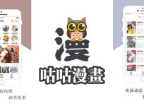 咕咕漫畫免費看漫畫 APP,全部漫畫支援離限閱讀超省流量 ( iOS、Android)