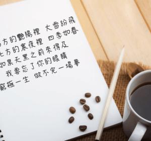清松手寫體可商用免費下載,台灣人自己開發的字體支持起來!