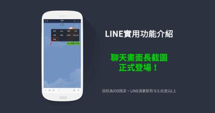LINE 長截圖全新功能在 iOS 推出,內建馬賽克、匿名功能不怕敏感資料外露