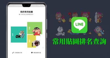 你最常用什麼貼圖?讓 LINE 告訴你常用貼圖前三名!