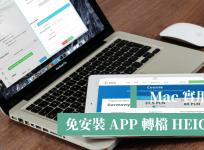 Mac HEIC 照片轉 JPG PNG,免下載 APP 內建功能就能快速轉檔!