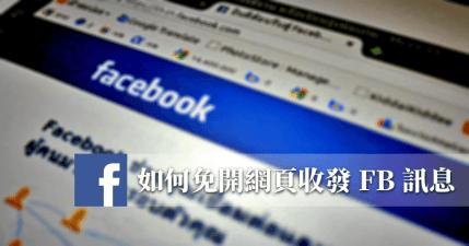Messenger & Notifier for Facebook 乾淨的 FB 訊息視窗,免開臉書收發訊息超方便!