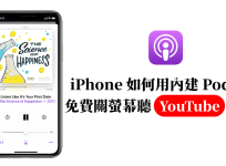 iPhone 免下載 App 背景播放 YouTube 音樂,還支援離線收聽!