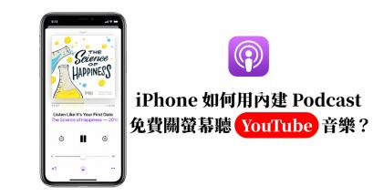 Podcast 如何撥放 YouTube?支援 YouTube 背景播放